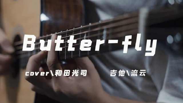 数码宝贝大冒险OP《Butter-Fly》吉他指弹