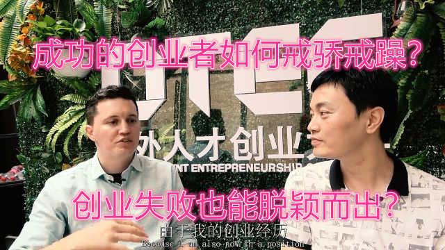 成功的创业者如何戒骄戒躁?创业失败也能脱颖而出?