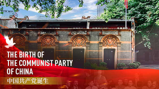 中国共产党诞生