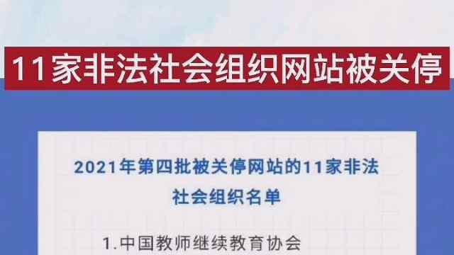 11家非法社会组织网站被关停!