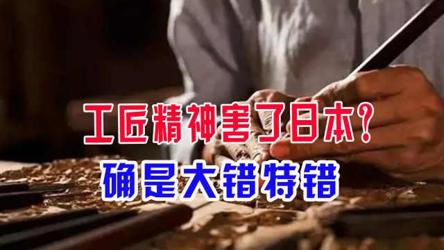 工匠精神害了日本?确是大错特错