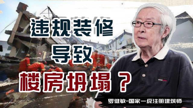 苏州酒店坍塌事故17人遇难,违规装修导致楼房坍塌?