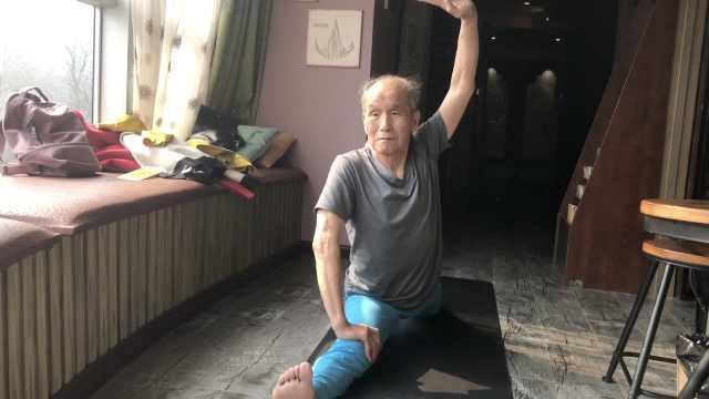 7旬大爷练瑜伽后成教练:面色红润没有斑了