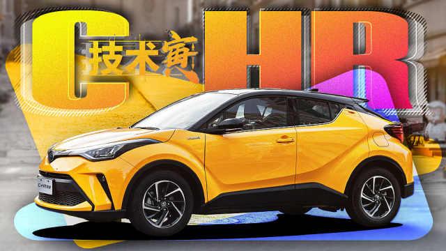 混动C-HR来了!丰田的个性SUV要成了? 技术寅