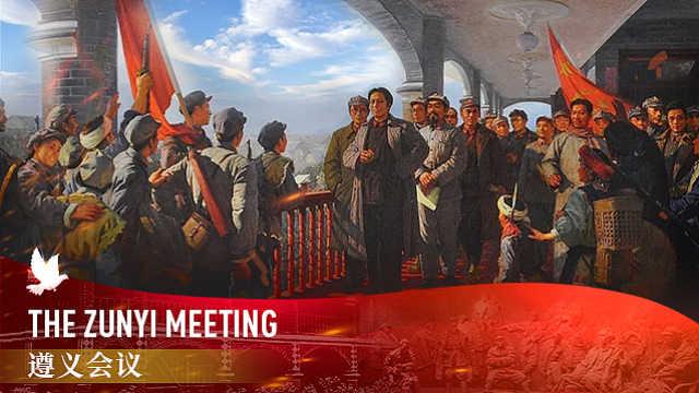 《中国关键词:建党百年篇》——遵义会议