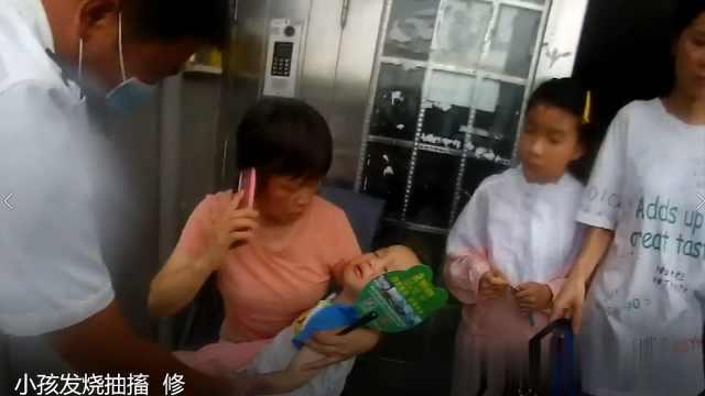 4岁男童高烧惊厥 民警紧急救援化险为夷