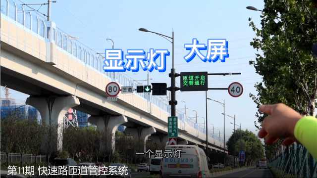 《小北说交通》第十一期 江北快速路匝道管控系统