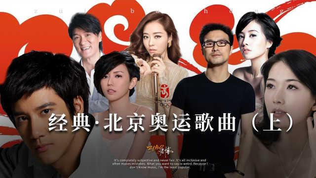 旋律响起,梦回北京:08奥运歌曲的回忆(上)