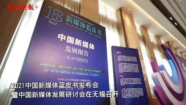 2021中国新媒体蓝皮书重磅发布,听大咖共话新媒体未来