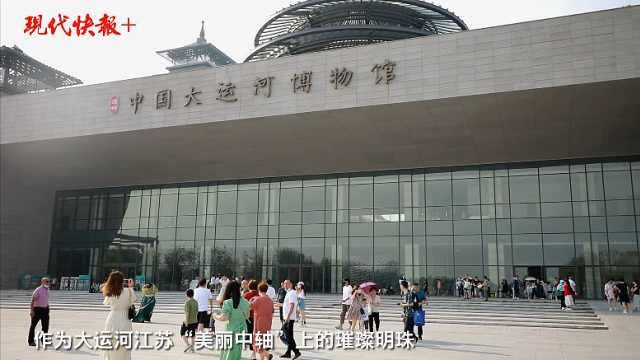 """中国大运河博物馆开馆满月,门票和岗位都要靠""""抢"""""""
