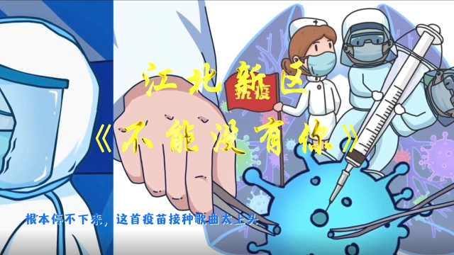 南京江北新区疫苗接种实录《不能没有你》