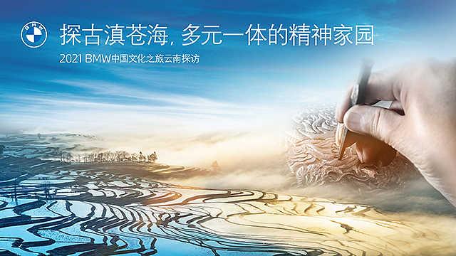 """直播:""""BMW中国文化之旅""""——参见南方最大孔庙"""