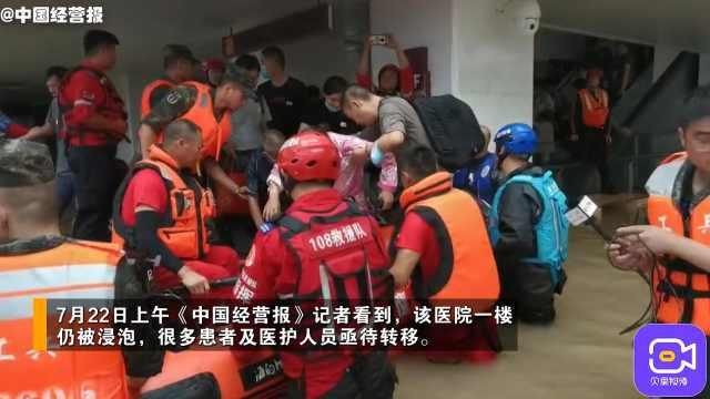 驰援郑州阜外华中医院!多地救援队集结,转移1074名患者!