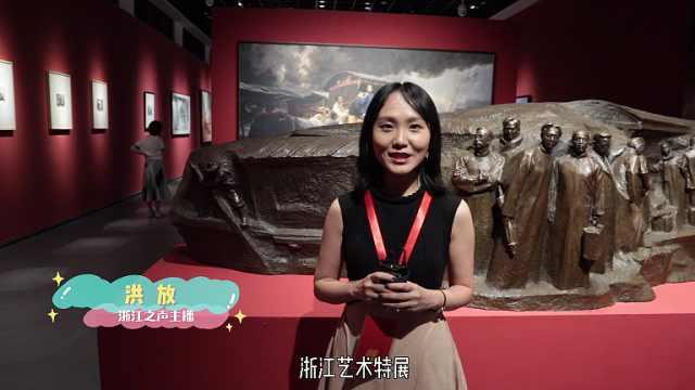 浙江文艺史上高光时刻尽在这个艺术特展