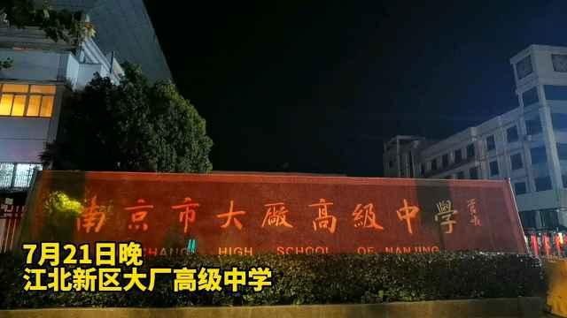 积极响应号召,江北新区大厂街道居民深夜排队核酸检测