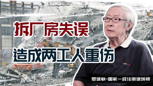 拆厂房失误造成两工人重伤,拆房子比盖房子危险多了!