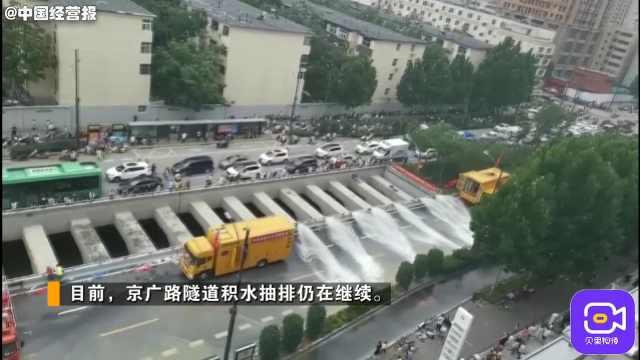 积水抽排持续进行,救援现场牵动人心,京广路仍有被困车辆
