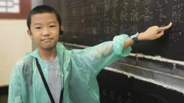 10岁男童游西安碑林博物馆指出标注错误,网友:奖几套试卷