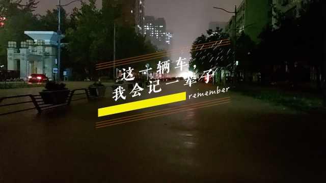 男子vlog记录郑州暴雨夜骑行回家:孕妻独自在家不放心