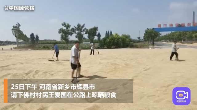 辉县积水回落!45万公斤小麦被泡四天,村民灾后开展自救!