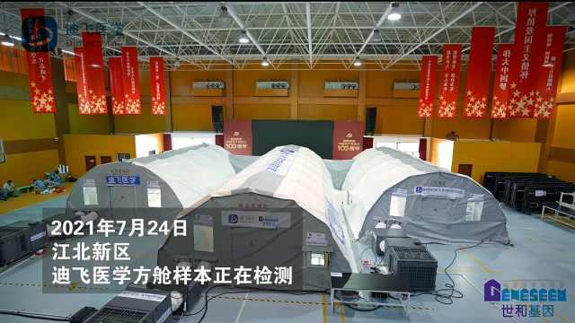 南京首座方舱实验室来了!日核酸检测量30万人份!