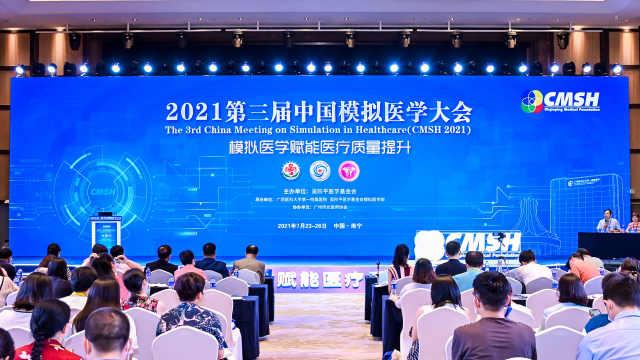 第三届中国模拟医学大会在南宁举办