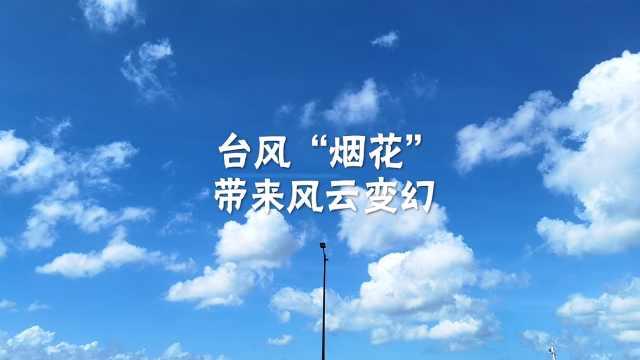 """台风""""烟花""""带来的风云变幻#台风来临前 #台风烟花"""