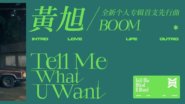 黄旭《Tell Me What U Want》MV
