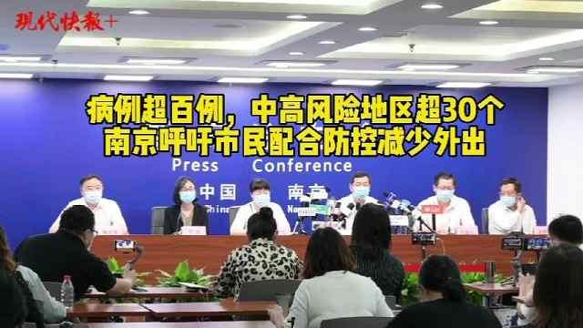 病例超百例,中高风险地区超30个,南京呼吁市民减少外出