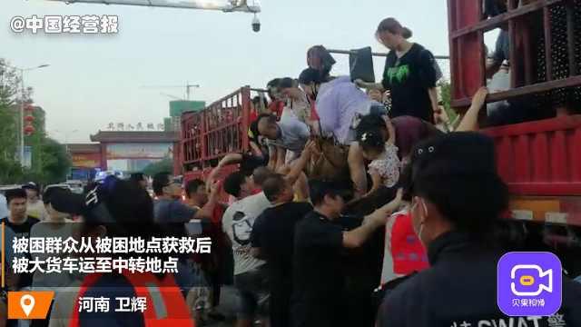 卫辉灾情严重,受灾群众乘大货车撤离,往新乡延津等地转移