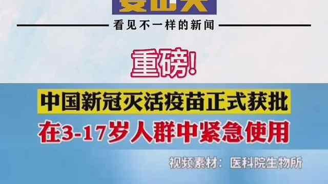 重磅!中国新冠灭活疫苗正式获批在4-17岁人群中紧急使用!