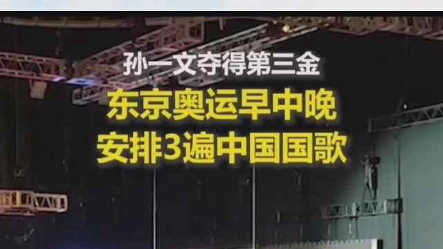 孙一文夺得第三金,东京奥运早中晚安排3遍中国国歌!