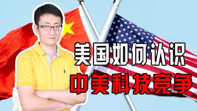 中国成为全球竞争对手,美国视数字技术为核心