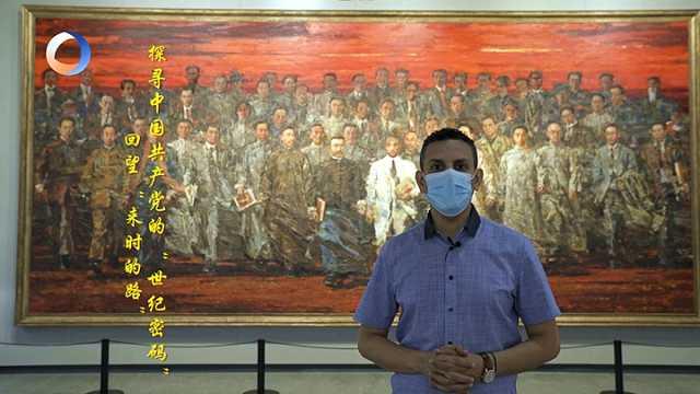 """回望""""来时的路"""" 探寻中国共产党的""""世纪密码"""""""