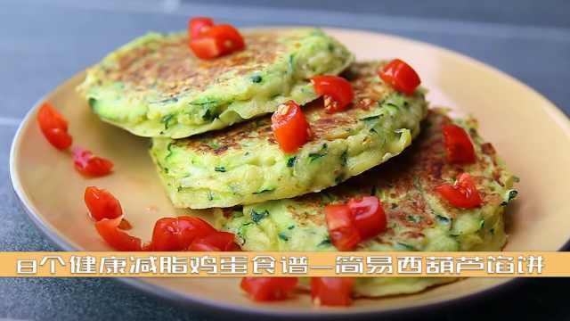 8个健康减脂鸡蛋食谱 - 简易西葫芦馅饼