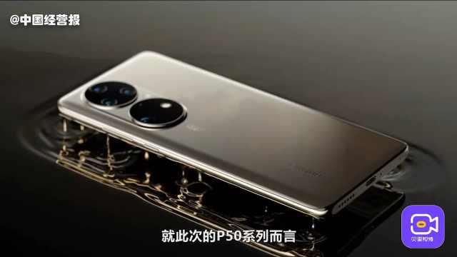 华为P50终于发布,绝版芯片只支持4G网络,还能畅销吗?
