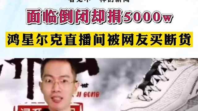 鸿星尔克捐5000w,网友:缝纫机踩冒烟也赶不上我购买的速度