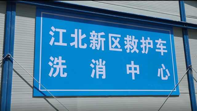 实探江北新区救护车洗消中心