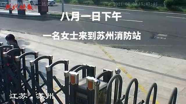 江苏军嫂在消防站留下信封:请把荣誉金赠予烈士家属