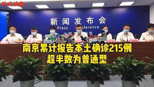 南京累计报告本土确诊215例,超半数为普通型