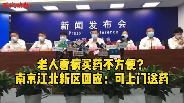 老人看病买药不方便?南京江北新区回应:可上门送药