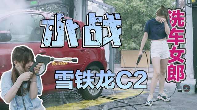 初晓敏:晓敏变身洗车女郎 水战雪铁龙C2