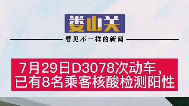 7月29日D3078次动车,已有8名乘客核酸检测阳性!