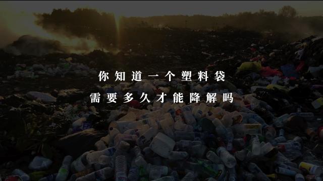 摆脱白色污染,新材料塑料袋降解300年变6个月