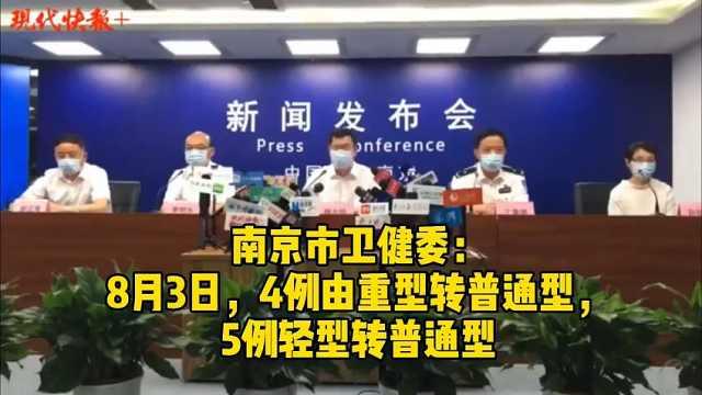 南京市卫健委:8月3日,4例由重型转普通型,5例轻型转普通型