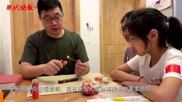锻炼、做研究、制香……扬州市民的居家style