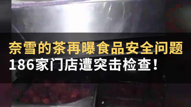 奈雪的茶再曝食品安全问题,186家门店遭突击检查!