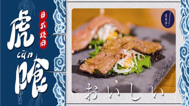 叫不对名字的日式殿堂级烧肉,没有Plus的胃别来!