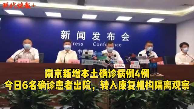 南京6名确诊患者出院,转入康复机构隔离观察