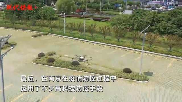 """硬核!无人机、无人车也都成了南京""""疫""""线""""志愿者"""""""